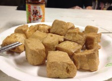 自製臭豆腐